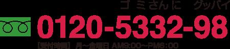 フリーダイヤル 0120-5332-98