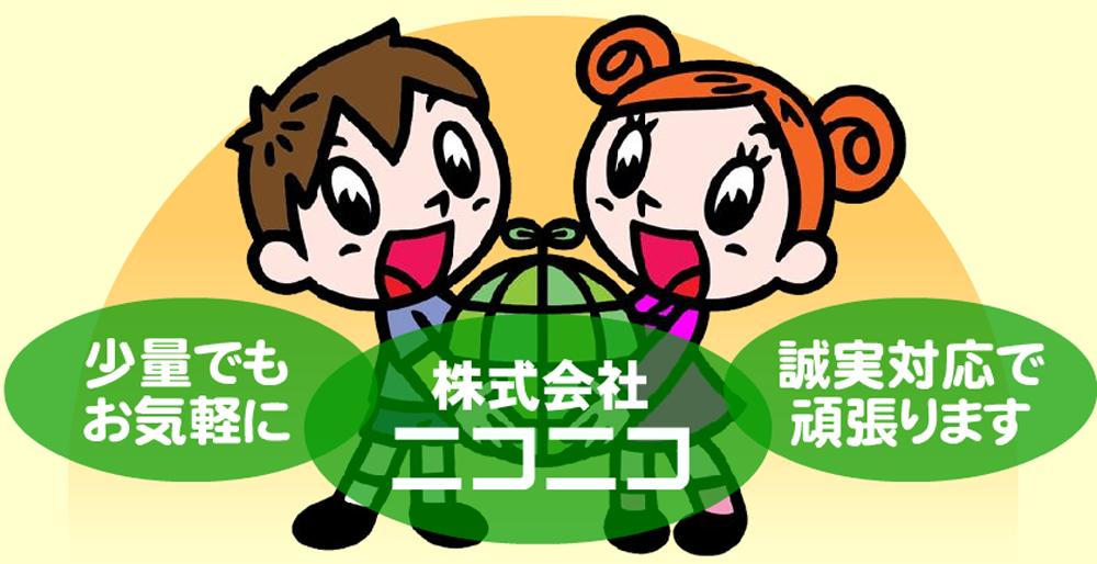 広島のゴミのことなら株式会社ニコニコ